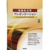 情報利活用 プレゼンテーション PowerPoint 2013/2010対応 (情報利活用シリーズ)