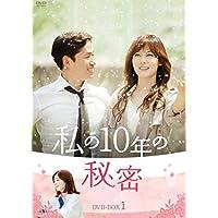 私の10年の秘密 DVD-BOX 1