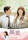 私の10年の秘密 DVD-BOX1[DVD]