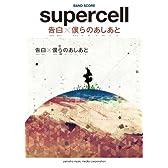 バンドスコア supercell 「告白/僕らのあしあと」