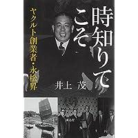 時知りてこそ: ヤクルト創業者・松永昇