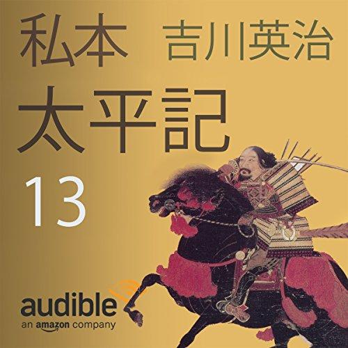 私本太平記 13 | 吉川 英治