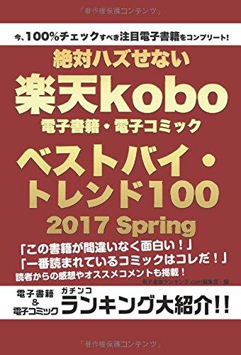 今、100%チェックすべき注目電子書籍をコンプリート! 絶対ハズせない楽天kobo電子書籍・電子コミック ベストバイ・トレンド100 2017 Spring