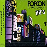 POPCONシングルコレクション80'sを試聴する