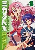 ミカるんX 4 (チャンピオンREDコミックス)