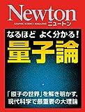 Newton なるほど よく分かる!量子論: 「原子の世界」を解き明かす, 現代科学で最重要の大理論