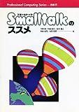Smalltalkのススメ (Professional Computing Series)