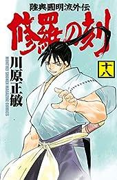 修羅の刻(18) (月刊少年マガジンコミックス)