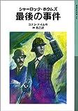 シャーロック・ホウムズ 最後の事件 (岩波少年文庫)