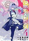 役職ディストピアリ 4巻 (デジタル版ヤングガンガンコミックス)