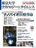 東京大学テクノロジー&サイエンス Vol.1 (Octobe―シーズとニーズをつなぐ技術・科学の研究動向 (1) (日経BPムック)