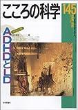 こころの科学 145 特別企画:ADHDとLD