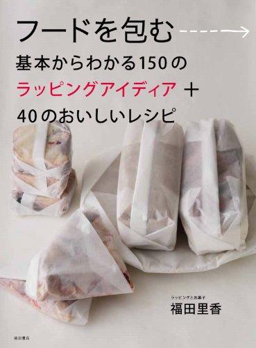 フードを包む:基本からわかる150 のラッピングアイディア+40 のおいしいレシピ
