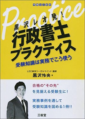 黒沢レオ発! 行政書士プラクティス