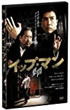 イップ・マン 葉問[DVD]