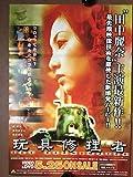 田中麗奈 忍成修吾玩具修理者(2001年)ポスター DVDビデオ 小林泰三