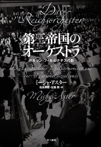第三帝国のオーケストラ―ベルリン・フィルとナチスの影の詳細を見る