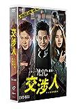 交渉人 テロ対策特捜班 DVD-BOX[DVD]