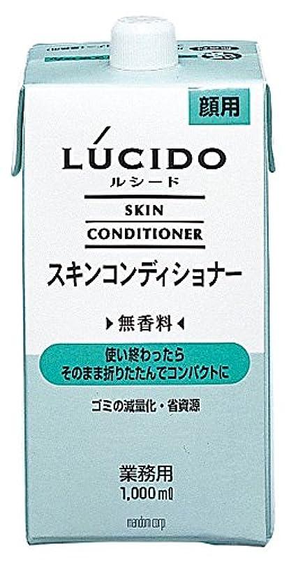 光のり多数のマンダム LUCID (ルシード) スキンコンディショナー 1000ml