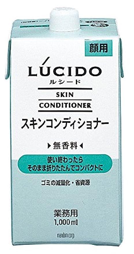 人工的なモナリザしないでくださいマンダム LUCID (ルシード) スキンコンディショナー 1000ml