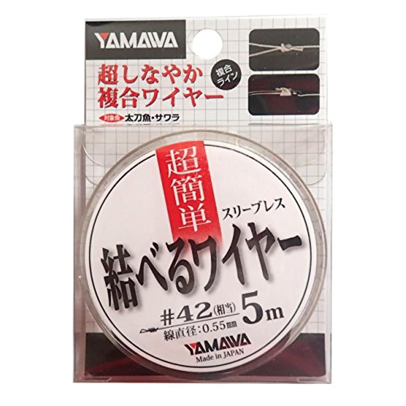 ネックレット送信する従来のヤマワ産業(Yamawa Sangyo) 結べるワイヤー  0.55mm