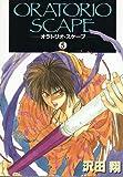 オラトリオ・スケープ (5) (ウィングス・コミックス)