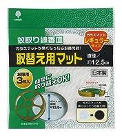 蚊取り線香皿取替えマット レギュラーサイズ 3枚入 K-2488