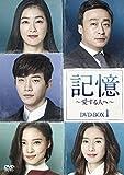 記憶~愛する人へ~ DVD-BOX1[DVD]
