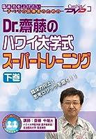 Dr.齋藤のハワイ大学式スーパートレーニング(下)/ケアネットDVD
