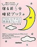 寝る前5分暗記ブック TOEICテスト 単語&フレーズ