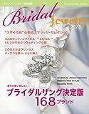 BVLGARI ブライダルジュエリー2013(ブランドジュエリー特別編集)