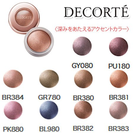 コスメデコルテ アイグロウ ジェム 〈アクセントカラー〉 -COSME DECORTE-【国内正規品】 BR381