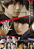 凜-りん-[DVD]