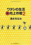 ワタシの生活マル微向上作戦〈2〉 (中公文庫)