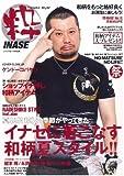 粋 INASE (メディアボーイMOOK) 画像