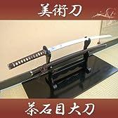 模造刀/亜鉛刀身仕様【茶石目】大刀のみ/摸造刀日本刀