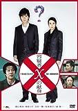 容疑者Xの献身 スタンダード・エディション[DVD]