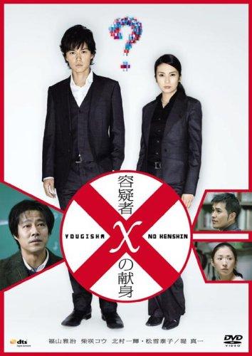 容疑者Xの献身 スタンダード・エディション [DVD]の詳細を見る