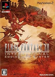 ファイナルファンタジーXII インターナショナル ゾディアックジョブシステム (シークレットDVD同梱)