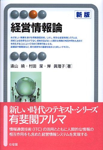 経営情報論 新版 (有斐閣アルマ)の詳細を見る