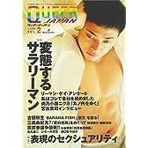 クィア・ジャパン (Vol.2) 変態するサラリーマン 表現のセクシュアリティ