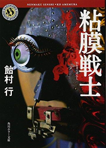 粘膜戦士 (角川ホラー文庫)の詳細を見る
