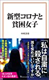新型コロナと貧困女子 (宝島社新書)