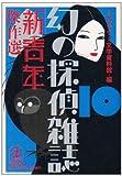 「新青年」傑作選―幻の探偵雑誌〈10〉 (光文社文庫)