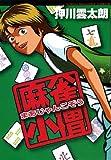 麻雀小僧 / 押川 雲太朗 のシリーズ情報を見る