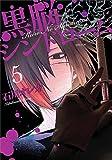 黒脳シンドローム 5 (LINEコミックス)