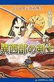 ウエスタン武芸帳 / 菊地 秀行 のシリーズ情報を見る
