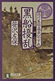 黒船擾乱―徳川幕閣盛衰記〈下巻〉 (祥伝社文庫)