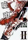 嘘喰い 第45巻 2017年02月17日発売