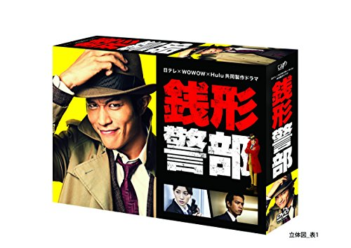 日テレ×WOWOW×Hulu共同製作ドラマ「銭形警部」 DVD-BOX